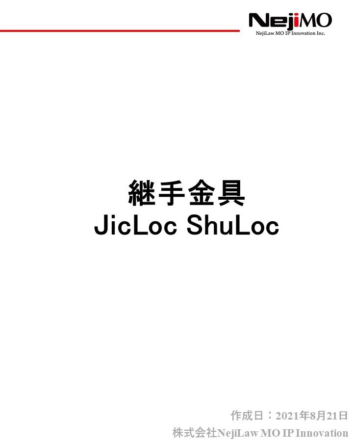 〈継手金具〉JickLoc ShuLocご紹介資料